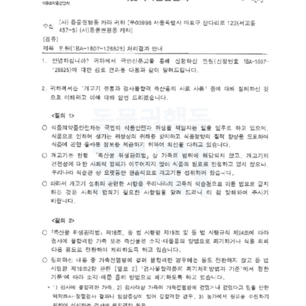 (공문) 식품의약품안전처 답변 [문서류]
