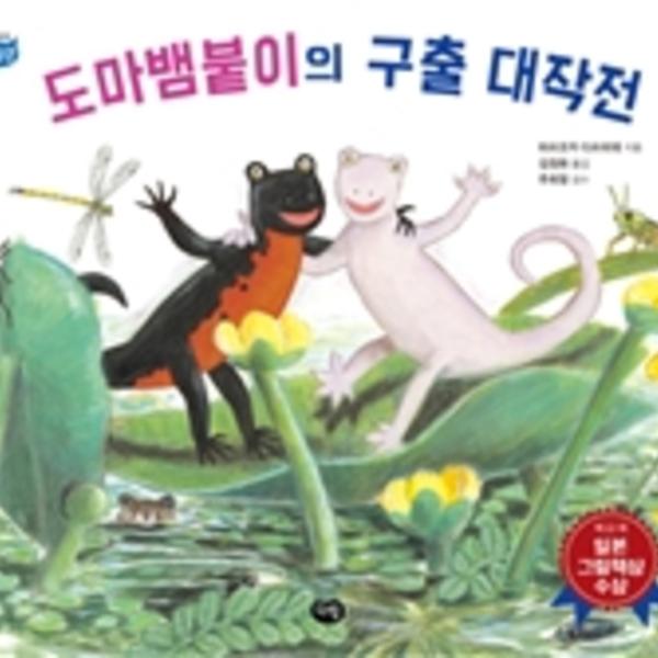 도마뱀붙이의 구출 대작전 [동물도서]