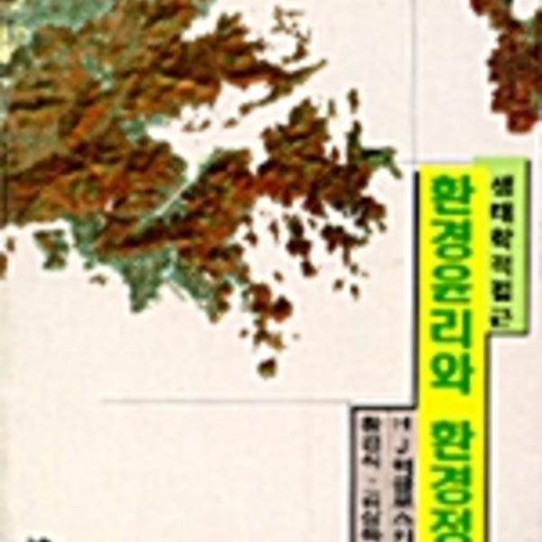 (생태학적접근)환경윤리와 환경정책 [동물도서]