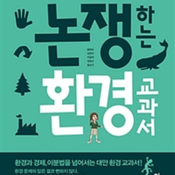 논쟁하는 환경 교과서 [동물도서]