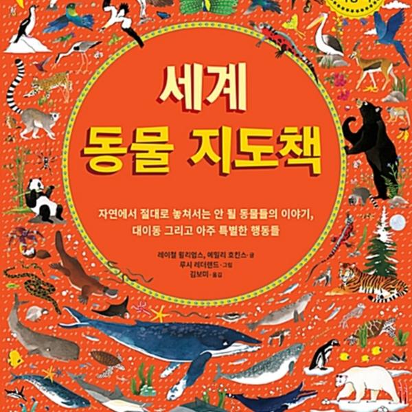 세계 동물 지도책 [동물도서]