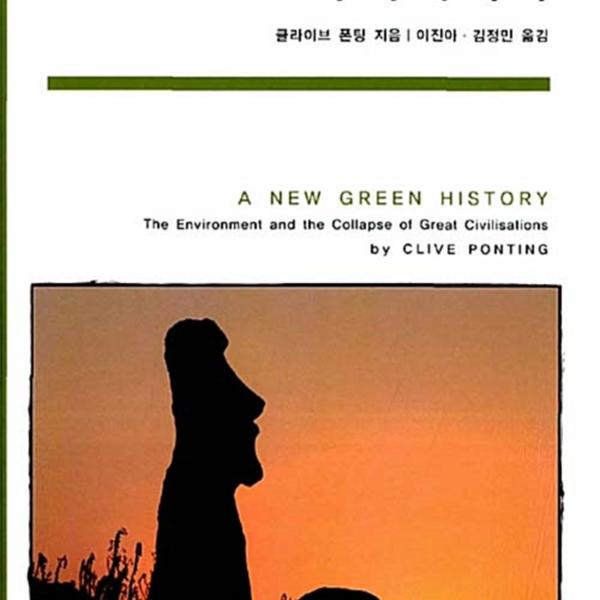 녹색 세계사 [동물도서]
