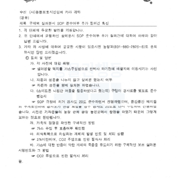 (공문 2차) 김포 구제역 살처분 김포시 답변 [문서류]