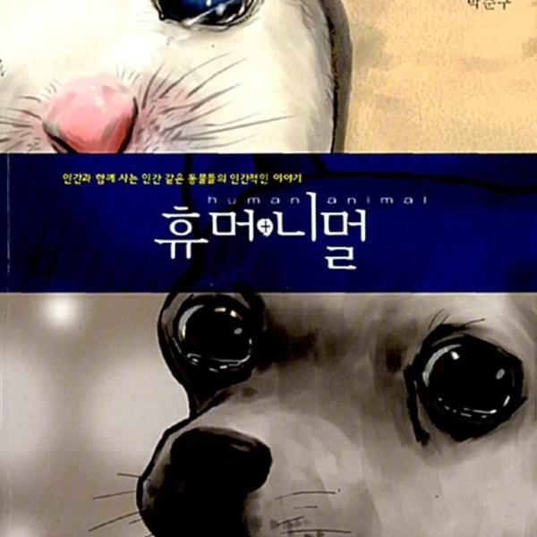 휴머+니멀 [동물도서]