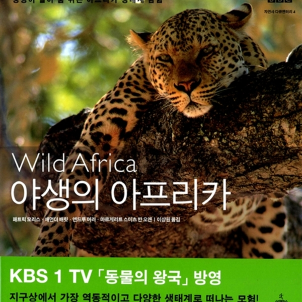 야생의 아프리카 : 생명이 살아 숨쉬는 아프리카 생태계 탐험 [동물도서]