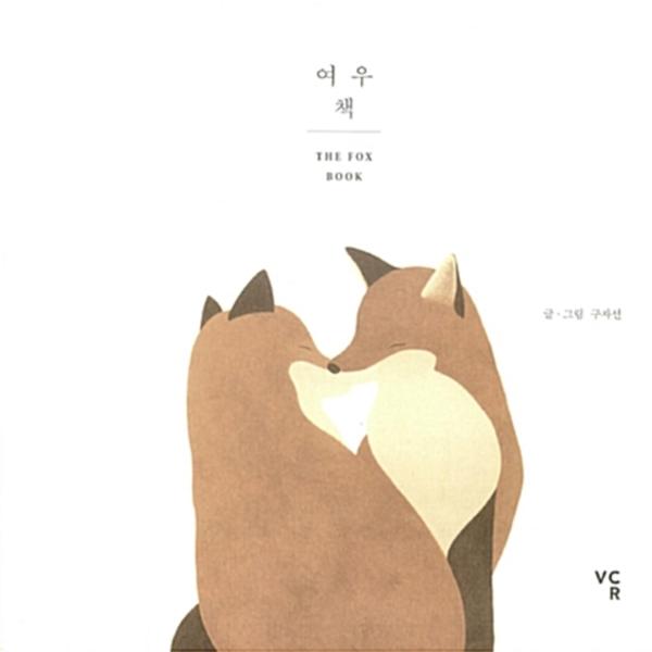 여우책 [동물도서]