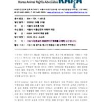 서울시의 개고기 위생관리안 철회를 강력히 요구합니다 [문서류]