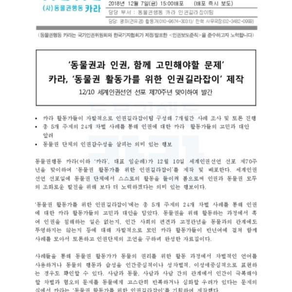 (보도자료) 인권길라잡이 발간 [문서류]