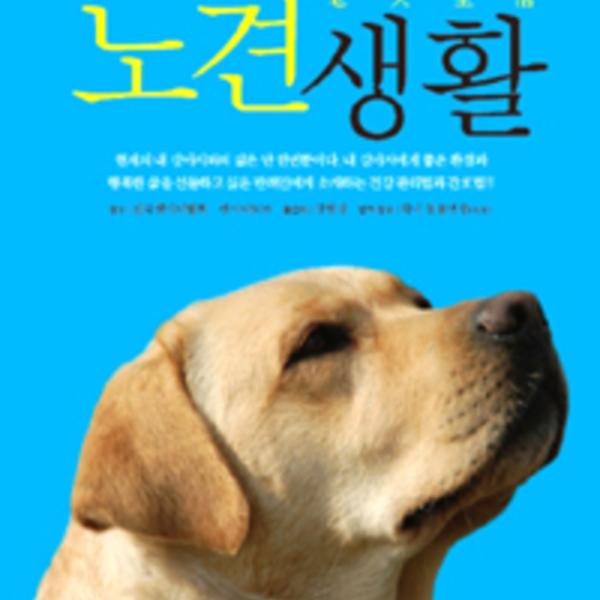 내 강아지 행복한 노견 생활(老犬生活) [동물도서]