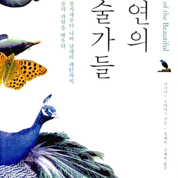 자연의 예술가들 : 설치예술가 정자새부터 나비 날개의 패턴까지, 자연에서 예술과 과학을 배우다 [동물도서]