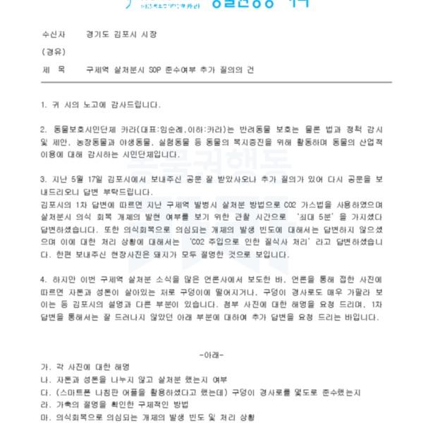 (공문 2차) 김포 구제역 살처분(김포시 수신) [문서류]