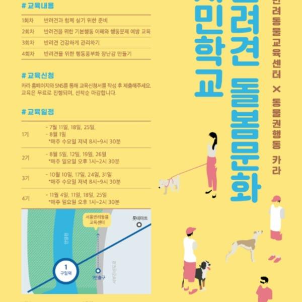 [2019.04.09] 반려동물 돌봄문화 시민학교, 반려동물 행동교육 시작