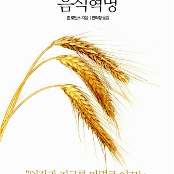 (존 로빈스의) 음식혁명 : 육식과 채식에 관한 1000가지 오해 [동물도서]