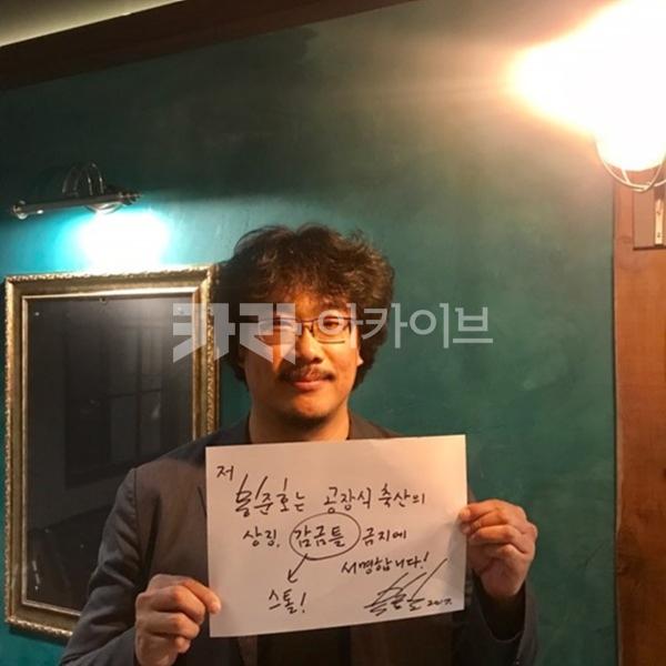 옥자해방프로젝트 봉준호 감독님 서명 [사진그림류]