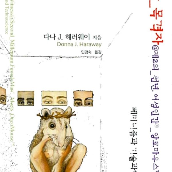 겸손한_목격자@제2의_천년. 여성인간ⓒ_앙코마우스™를_만나다 : 페미니즘과 기술과학 [동물도서]