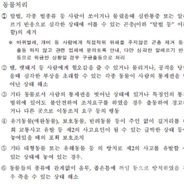 기존 소방서 동물관련 부분 정부 자료 캡쳐 [사진그림류]