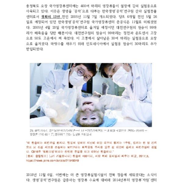 (논평)영장류자원센터개소 [문서류]