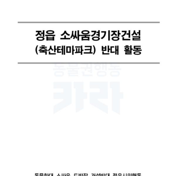 (보고서) 소싸움도박장 반대(정읍시민행동) [문서류]