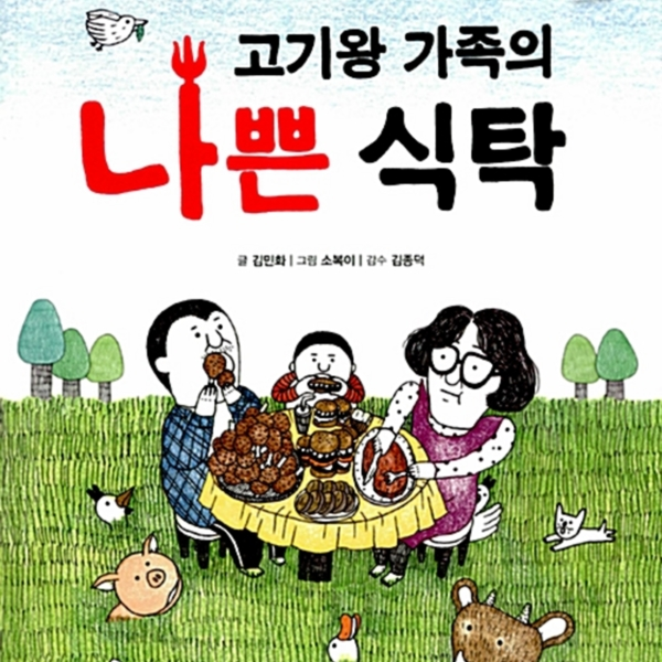 고기왕 가족의 나쁜 식탁 [동물도서]