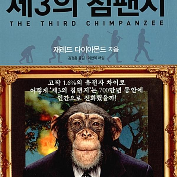제3의 침팬지 [동물도서]
