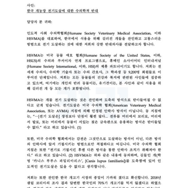 (의견서) HSVMA 해외 의견서(국문) [문서류]
