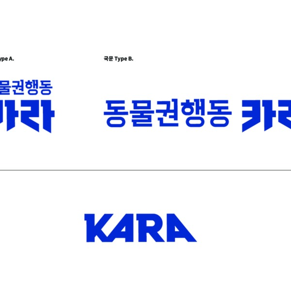 카라 로고 [사진그림류]