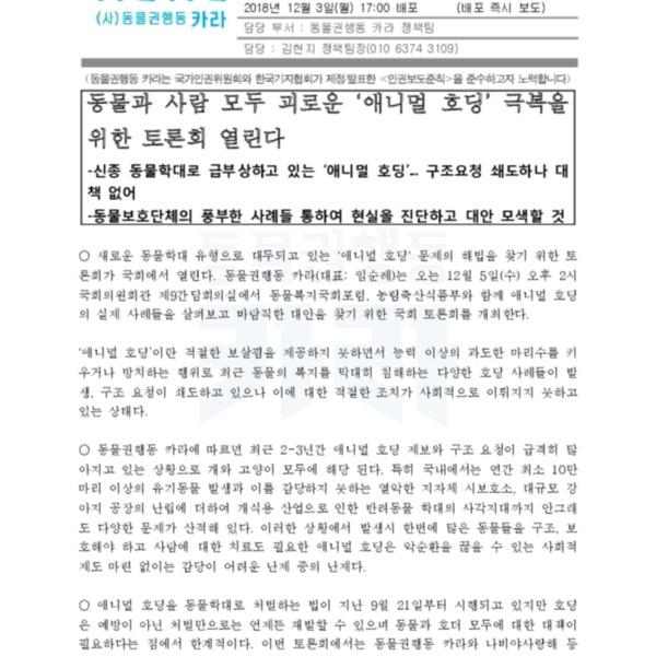 (보도자료) 애니멀호딩 국회토론회(카라) [문서류]