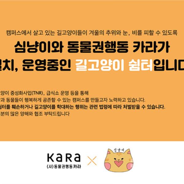 (현수막) 길고양이겨울집 [사진그림류]