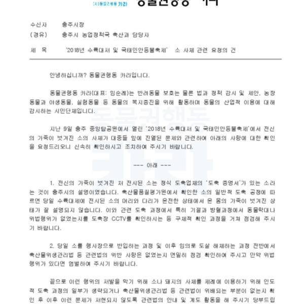 (공문) 충주 가죽 벗긴 소 사건 확인 충주시(수신) [문서류]