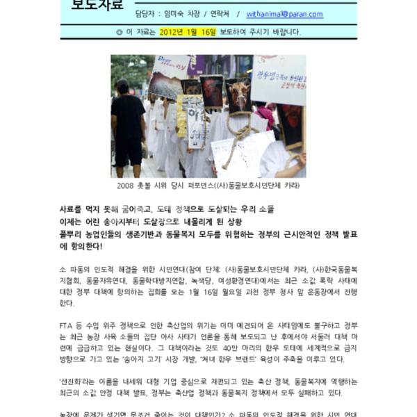 소고기 사태 집회 보도자료 [문서류]