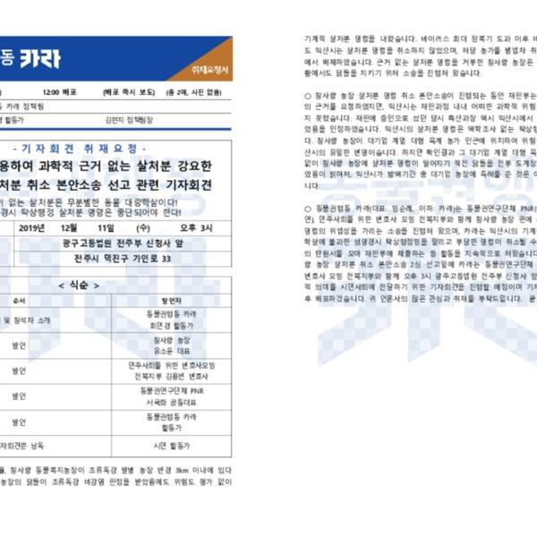 [취재요청서] 참사랑농장 살처분 취소 본안소송 선고 [문서류]