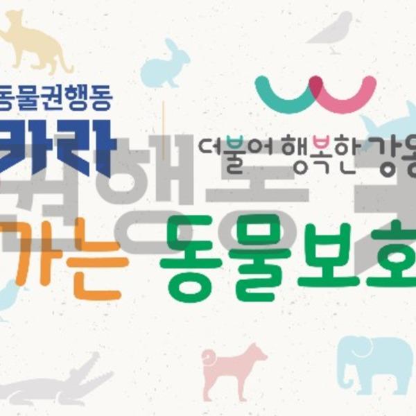 강동구청과 함께하는 찾아가는 동물보호교육 2019현수막 [사진그림류]