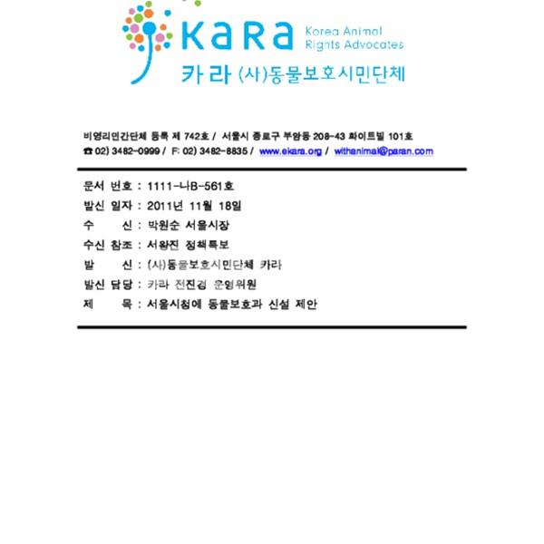 서울시 내 동물보호과의 신설과 산하4개팀 설치 운영을 위한 제안서 [문서류]