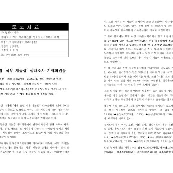 [보도자료] 세계 유일 식용 개농장 실태조사 기자회견문 [문서류]