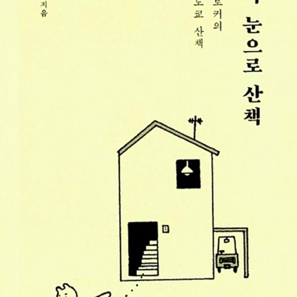 고양이 눈으로 산책 : 고양이 스토커의 사뿐사뿐 도쿄 산책 [동물도서]