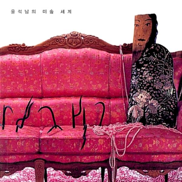 핑크 룸 푸른 얼굴 : 윤석남의 미술 세계 [동물도서]