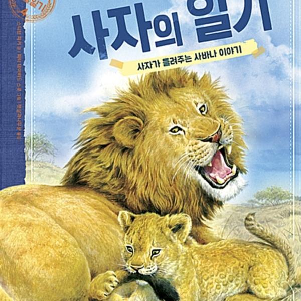 사자의 일기 : 사자가 들려주는 사바나 이야기 [동물도서]