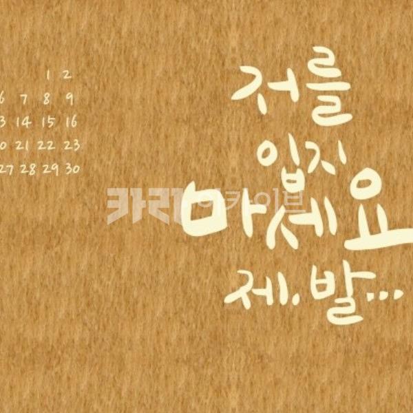 """[2013.10.24] """"헐, 너 모毛야?"""" 모피반대 캠페인 전개"""