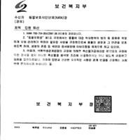 보신탕 온라인판매 금지 요청에 대한 회신 [문서류]