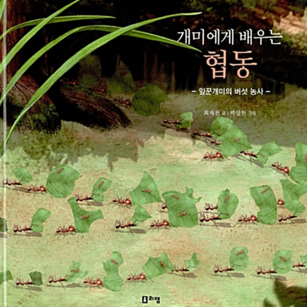 개미에게 배우는 협동 : 잎꾼개미의 버섯 농사 [동물도서]