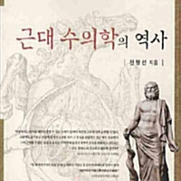 근대 수의학의 역사 [동물도서]