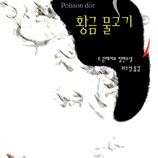 황금물고기 : 르 클레지오 장편소설 [동물도서]