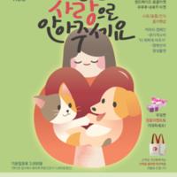 HUG 사랑으로 안아주세요 : 제1회 유기동물 후원마켓 포스터 [사진그림류]