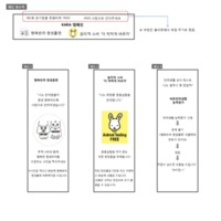 제1회 유기동물 후원마켓 현수막 이미지 [사진그림류]