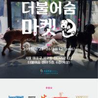 2015 더불어숨마켓 포스터 [사진그림류]