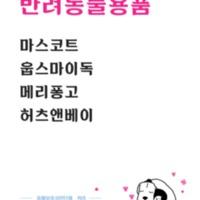 2015 더불어숨마켓 물품안내판 [사진그림류]