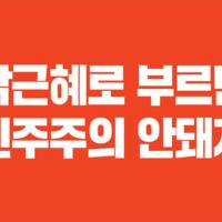 광화문 촛불집회 카라 피켓 이미지 : 닭근혜로 부르면 민주주의 안돼지 [사진그림류]