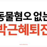 광화문 촛불집회 카라 피켓 이미지 : 동물혐오 없는 박근혜퇴진 [사진그림류]