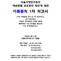 서울시정연구원의 '애완동물 보호관리 방안'에 대한 아름품의 1차 의견서 [문서류]