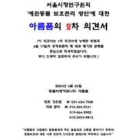 서울시정연구원의 '애완동물 보호관리 방안'에 대한 아름품의 2차 의견서 [문서류]